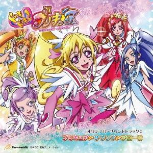 ドキドキ!プリキュア オリジナル・サウンドトラック2 プリキュア□サウンド□アロー!! CD