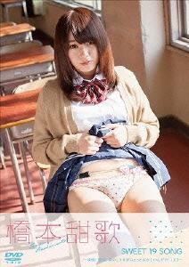 橋本甜歌/橋本甜歌 Sweet 19 Song~映画「最近、妹のようすがちょっとおかしいんだが。」より~ [PCBE-54528]