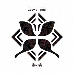 TVアニメ ムシブギョー 旋律集 蟲の奏 [CD+DVD]