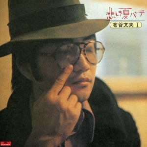 布谷文夫/悲しき夏バテ(デラックス・エディション)[UPCY-6862]