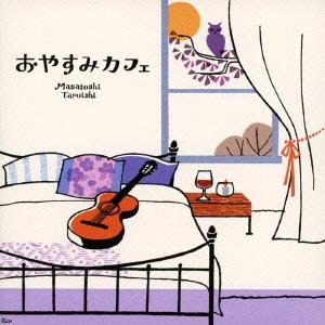 おやすみカフェ~しっとりギターで過ごす大人時間~ CD
