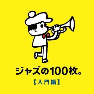 Bill Evans (Piano)/ジャズの100枚。【入門編】[UCCU-1444]