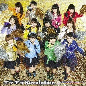SUPER☆GiRLS/ギラギラRevolution<数量限定盤>[AVCD-39202]