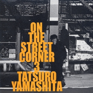 山下達郎/ON THE STREET CORNER 3[WPCV-10032]