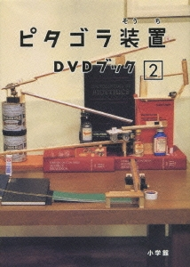 ピタゴラ装置 DVDブック 2 DVD