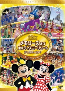 メモリーズ オブ 東京ディズニーリゾート 夢と魔法の25年 ショー&スペシャルイベント編[VWDS-5330]