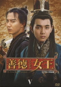 イ・ヨウォン/善徳女王 DVD-BOX V  [PCBG-61465]