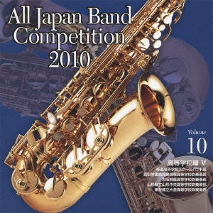 全日本吹奏楽コンクール2010 Vol.10 高等学校編V