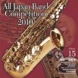 全日本吹奏楽コンクール2010 Vol.15 職場・一般編III