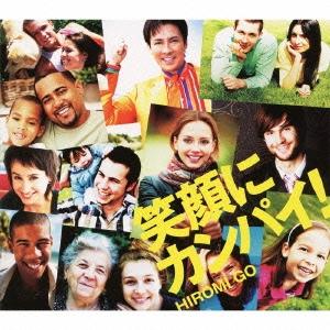 郷ひろみ/笑顔にカンパイ! [CD+DVD] [SRCL-7639]