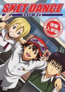 川口敬一郎/SKET DANCE 体験入学版 [DVD+CD]<初回生産限定版>[AVBA-49010B]