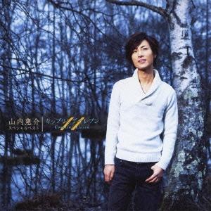 山内惠介/山内惠介 スペシャルベスト ~カップリング イレブン~ [CD+DVD] [VIZL-435]
