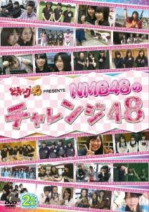 NMB48/どっキング48 PRESENTS NMB48のチャレンジ48[YRBS-90000]
