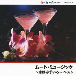 レオン・ポップス/ムード・ミュージック~恋はみずいろ~ ベスト [KICW-9477]
