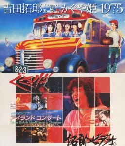 吉田拓郎・かぐや姫 コンサート イン つま恋 1975 + 吉田拓郎 '79 篠島アイランドコンサート Blu-ray Disc