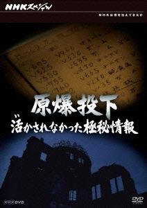 NHKスペシャル 原爆投下 活かされなかった極秘情報 DVD