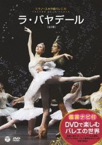 Milan La Scala Ballet/鑑賞ナビ付 ミラノ・スカラ座バレエ団 「ラ・バヤデール」 [COBO-6328]