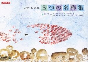 レオ・レオニ 5つの名作集 スイミー/フレデリック/コーネリアス/さかなは さかな/ぼくのだ!わたしのよ!