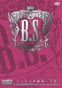 バクステ外神田一丁目/AKIHABARAバックステージpass presents バクステ外神田一丁目スペシャルDVD-BOX II〜2012年10月□2013年5月〜[WPBL-90237]