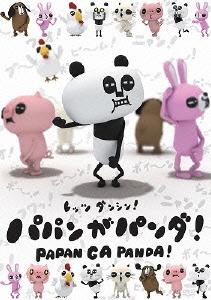 パパンがパンダ! [PCBP-12164]