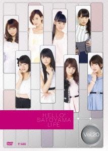 ハロー!SATOYAMAライフ Vol.20