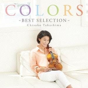 高嶋ちさ子/COLORS〜BEST SELECTION〜 [CD+特製「オーシャン・ブルー〜ORCA〜」絵本セット付き]<初回生産限定盤>[HUCD-10158]