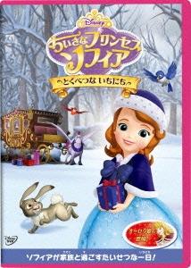 ちいさなプリンセス ソフィア/とくべつな いちにち DVD