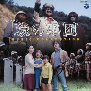 津島利章/SFドラマ 猿の軍団 ミュージック・コレクション [COCX-38767]