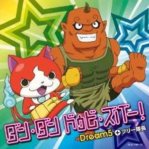 Dream5/ダン・ダン ドゥビ・ズバー! [CD+DVD+オリジナル妖怪メダル ブリー隊長]<限定盤>[AVCD-55080B]