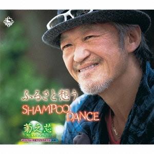 菊之芯/ふるさと想う/SHAMPOO DANCE [KICB-2595]