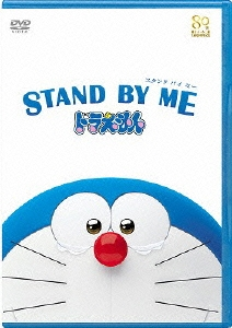 STAND BY ME ドラえもん<期間限定生産版> DVD