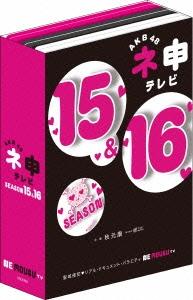AKB48/AKB48 ネ申テレビ シーズン15&シーズン16 [TBD-5651]