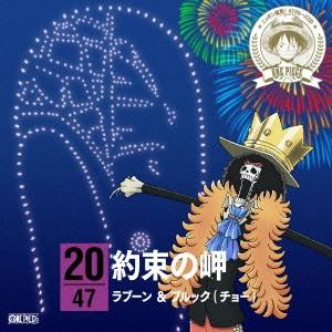 ラブーン/ONE PIECE ニッポン縦断! 47クルーズCD in 長野 約束の岬[EYCA-10230]