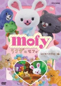 うさぎのモフィ はじめての学校 編 DVD