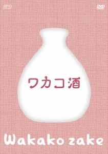 ワカコ酒 DVD-BOX DVD