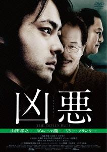 凶悪 [スペシャルプライス版] DVD