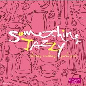 Something Jazzy〜クッキングのひととき、女子ジャズ CD