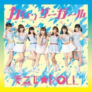 愛乙女☆DOLL/カレンダーガール [CD+DVD][FPJ-10003]