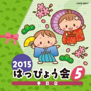 2015 はっぴょう会 5 春日傘 CD