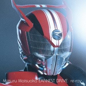 Mitsuru Matsuoka EARNEST DRIVE/re-ray[AVCD-93154]