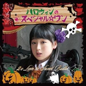 2o Love to Sweet Bullet/ハロウィンのスペシャル☆ワン<初回生産限定盤 坂口穂乃実ver>[SFCD-0163]