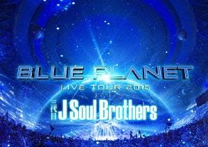 三代目 J Soul Brothers from EXILE TRIBE/三代目 J Soul Brothers LIVE TOUR 2015 「BLUE PLANET」 [3DVD+スペシャルフォトブック] [RZBD-86013]