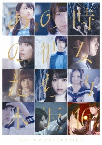 ALL MV COLLECTION~あの時の彼女たち~<表題盤> Blu-ray Disc