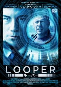 ライアン・ジョンソン/LOOPER/ルーパー [PCBP-53440]