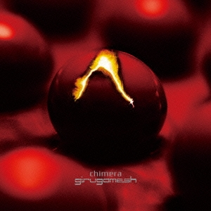 鵺 -chimera- <B盤> [CD+DVD]