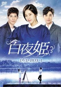 パク・ハナ/白夜姫 DVD-BOX1 [KEDV-0483]