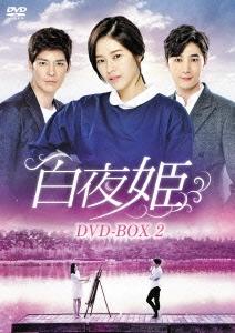 パク・ハナ/白夜姫 DVD-BOX2 [KEDV-0484]