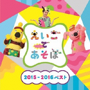NHK えいごであそぼ 2015-2016ベスト CD