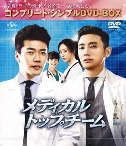 メディカル・トップチーム<期間限定生産スペシャルプライス版> DVD