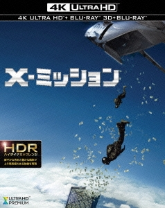 X-ミッション <4K ULTRA HD&3D&2D ブルーレイセット><初回版>